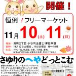 さゆりのへや ガレージセール2018、11月10日(土)、11日(日)に開催!