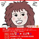 さゆりのへや ガレージセール2019、11月2(土)~4日(月)に開催!