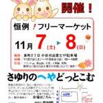 今年もフリマ!さゆりのへや ガレージセール2020、11月7(土)~8日(日)に開催!
